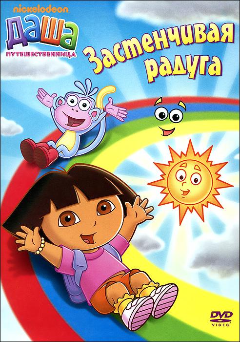Даша-путешественница: Застенчивая радуга даша путешественница даша спасает праздник трех королей dvd
