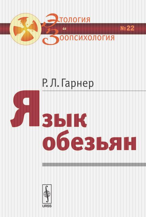 Р. Л. Гарнер Язык обезьян