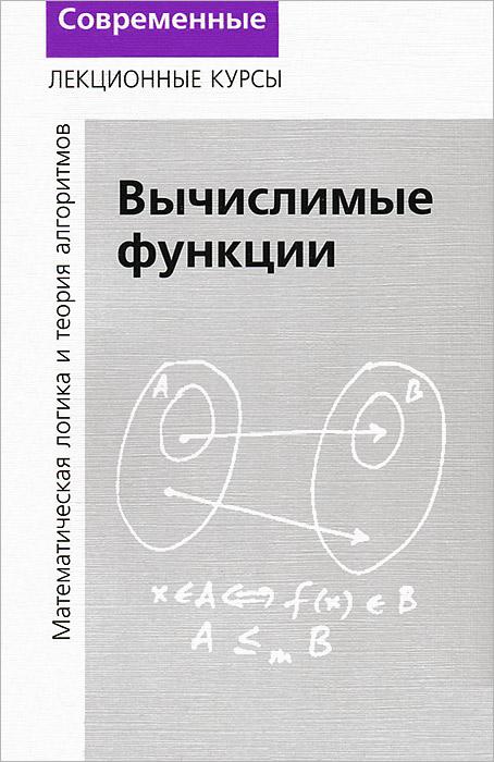 Н. К. Верещагин, А. Шень Лекции по математической логике и теории алгоритмов. Часть 3. Вычислимые функции 2k