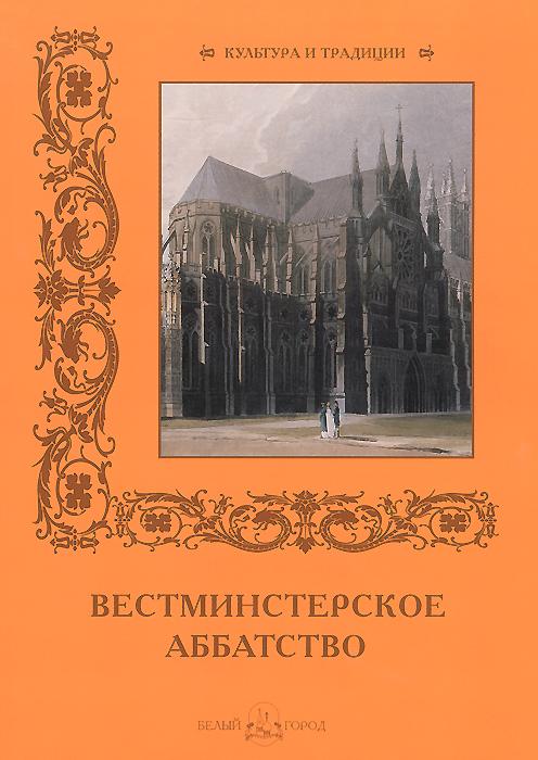 Вестминстерское аббатство вадим эрлихман английские короли