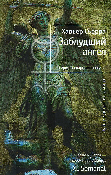 Хавьер Сьерра Заблудший ангел ольга лисенкова девочка которой небыло мистические истории