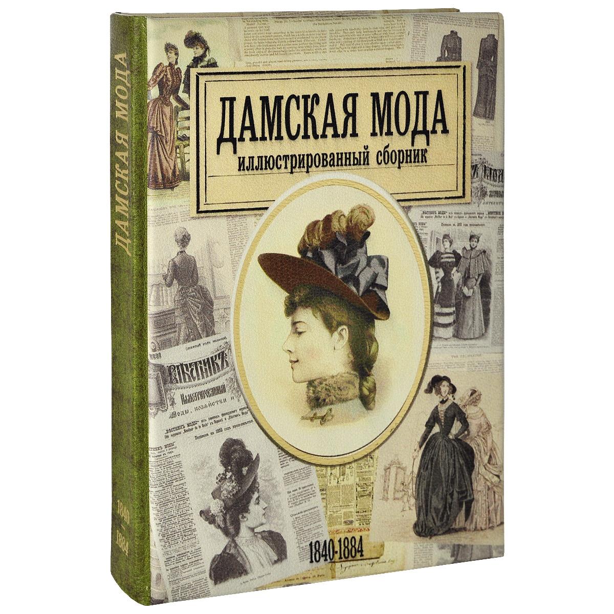 Zakazat.ru: Дамская мода. Иллюстрированный сборник. 1840-1884 (эксклюзивное подарочное издание). Н. Зубова