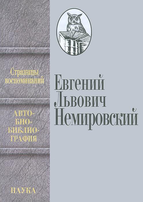 Евгений Львович Немировский. Страницы воспоминаний. Автобиобиблиография