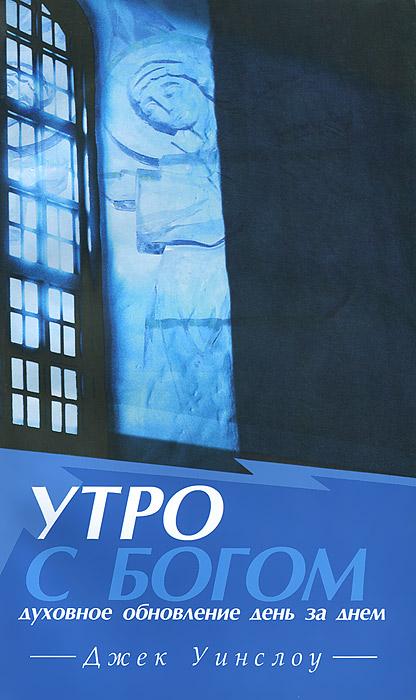 Джек Уинслоу Утро с Богом. Духовное обновление день за днем франсиско карвахал в общении с богом молитвенные размышления на каждый день том 3 размышления на i xii неделю рядового времени