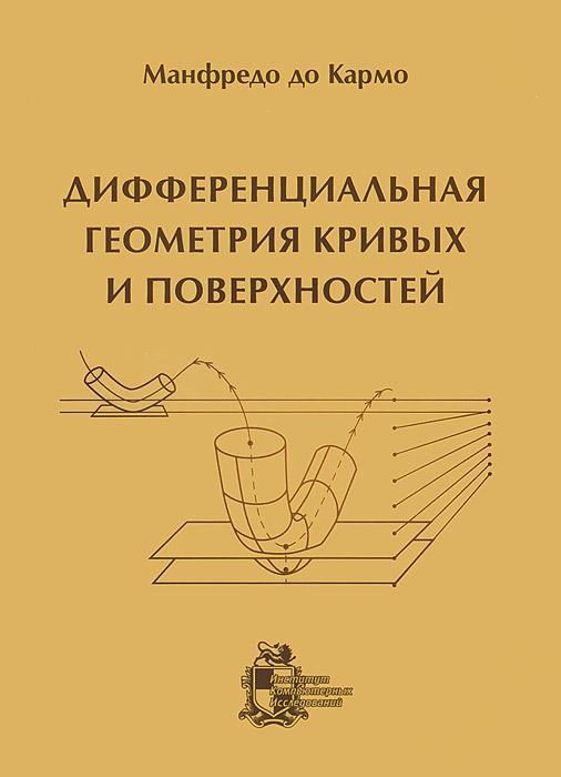 Манфредо до Кармо Дифференциальная геометрия кривых и поверхностей с п фиников проективно дифференциальная геометрия