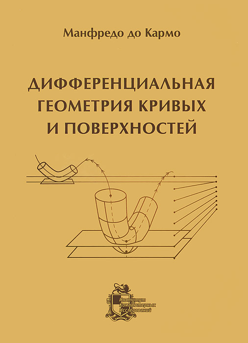 Манфредо до Кармо Дифференциальная геометрия кривых и поверхностей ISBN: 978-5-4344-0150-0 цена