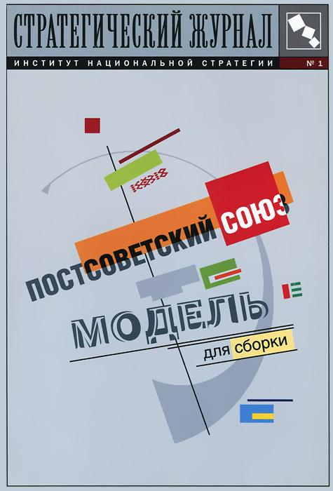 Стратегический журнал, №1, 2005. Постсоветский союз. Модель для сборки союз наша победа специальный выпуск