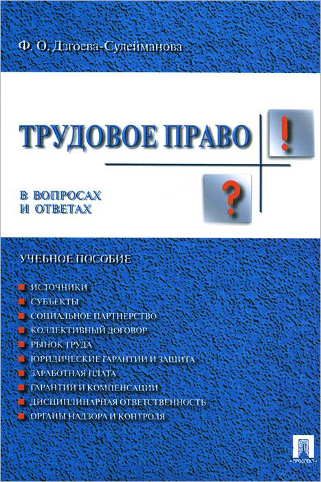 Трудовое право в вопросах и ответах. Учебное пособие