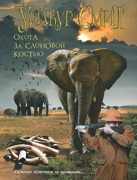 Уилбур Смит Охота за слоновой костью