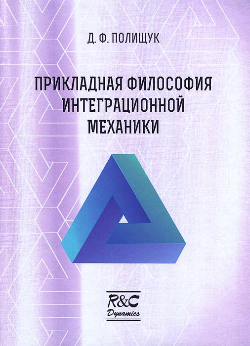 купить Д. Ф. Полищук Прикладная философия интеграционной механики недорого