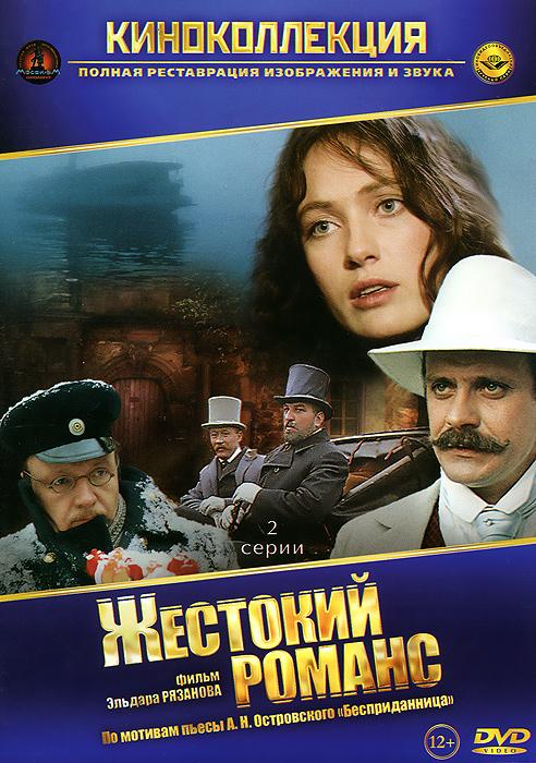 Жестокий романс фильмы эльдара рязанова том2 5