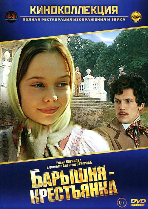 Барышня-крестьянка александр пушкин барышня крестьянка спектакль