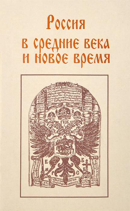 Zakazat.ru: Россия в средние века и новое время
