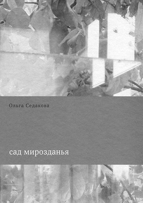 Ольга Седакова Cад мирозданья ольга седакова четыре тома том 4 moralia
