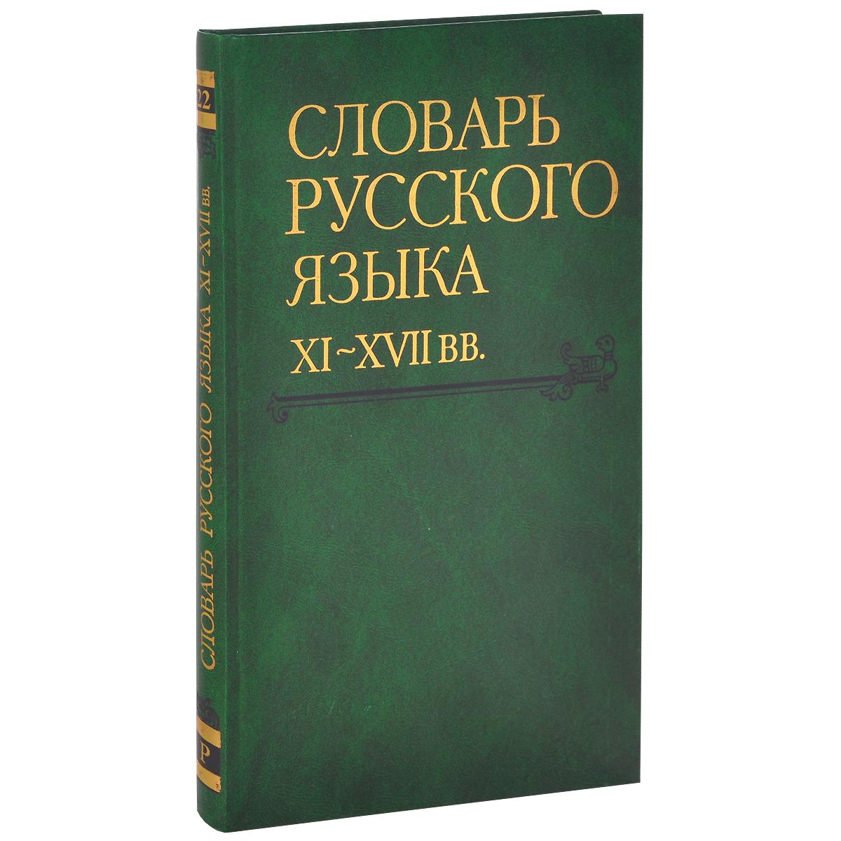 Словарь русского языка XI-XVII вв. Выпуск 22 (Раскидатися-Рященко)