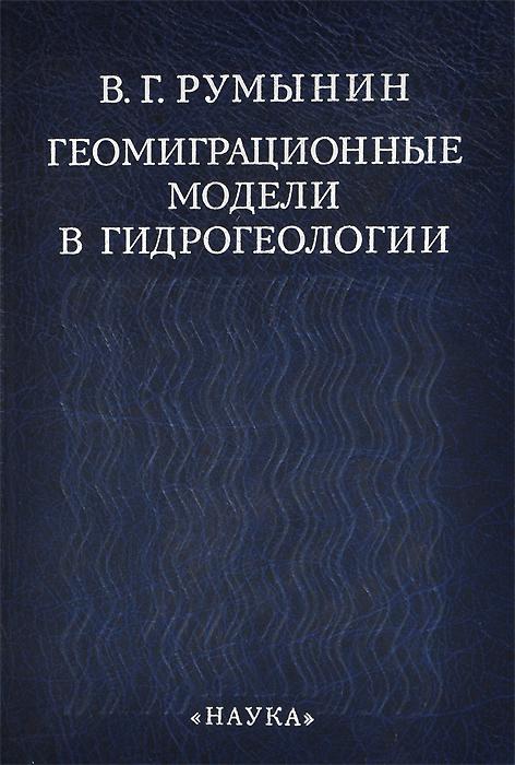 В. Г. Румынин Геомиграционные модели в гидрогеологии