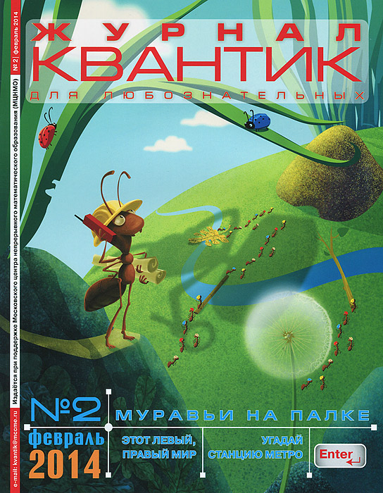 Квантик, №2, февраль 2014
