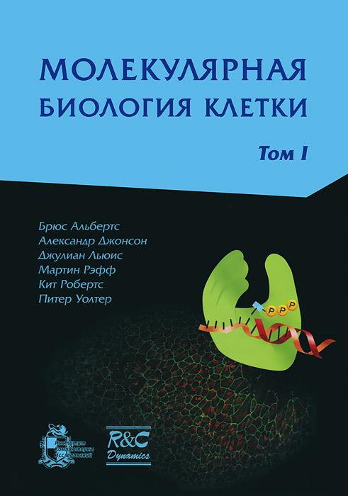 Молекулярная биология клетки. В 3 томах. Том 1