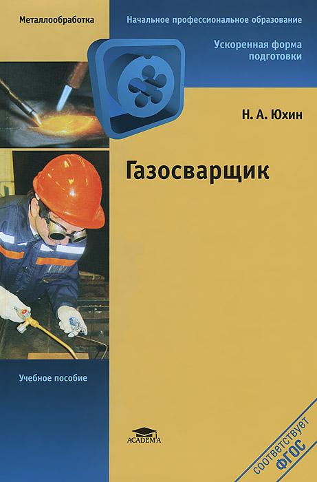 Газосварщик. Учебное пособие