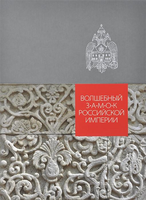 Дина Коротаева Волшебный замок Российской империи китайский лимонник ягоды в нижнем новгороде