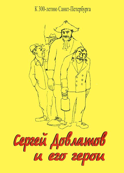 Сергей Довлатов и его герои. К 300-летию Санкт-Петербурга