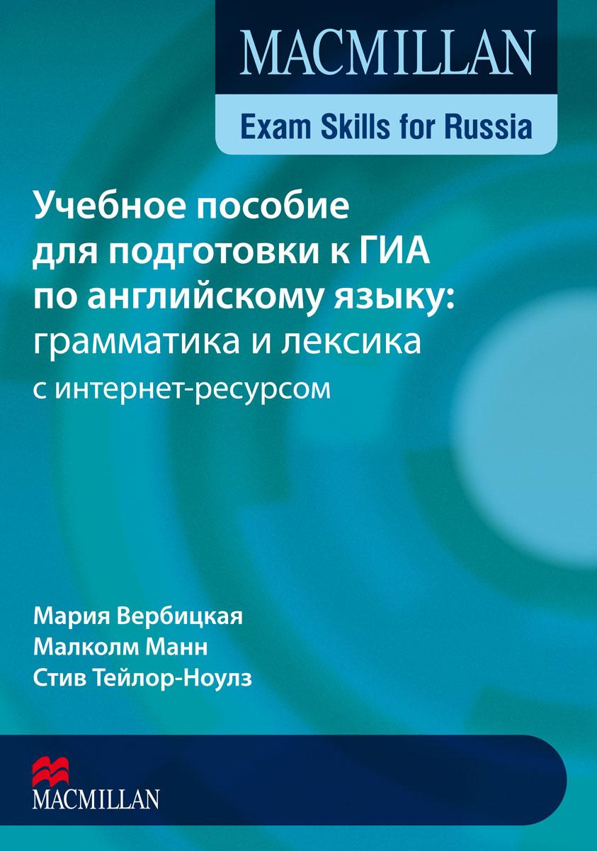 skills for о russia решебник exam macmillan