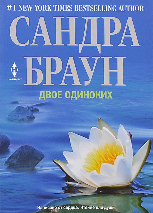 9785227052070 - Сандра Браун: Двое одиноких - Книга