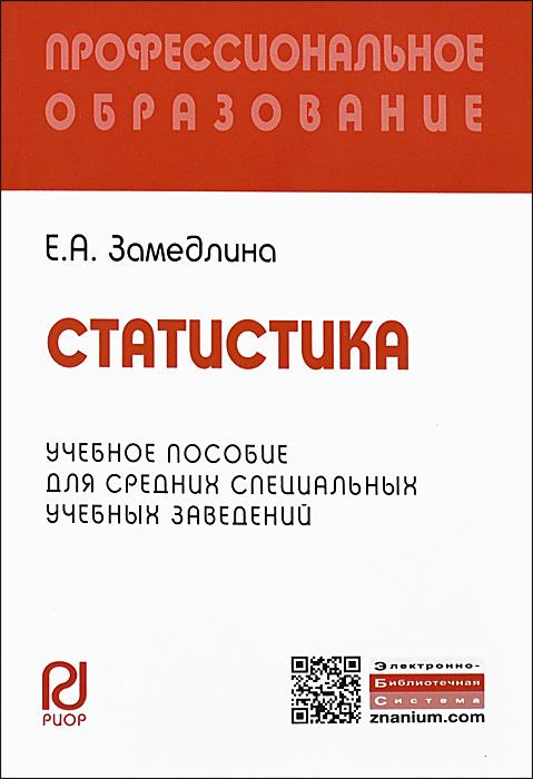 Е. А. Земедлина Статистика. Учебное пособие описательная и индуктивная статистика