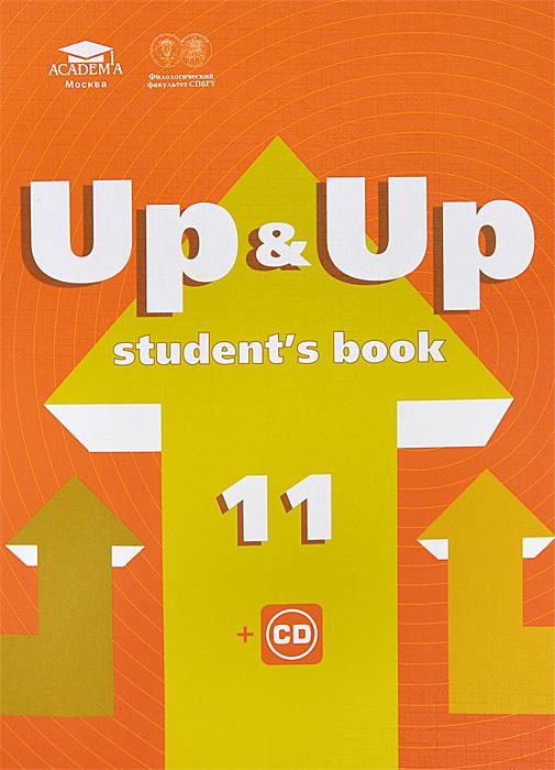 Купить Up & Up 11: Student's Book / Английский язык. 11 класс. Учебник (+ CD)