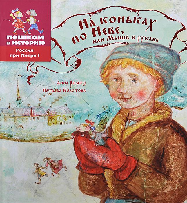 Анна Ремез, Наталья Колотова На коньках по Неве, или Мышь в рукаве