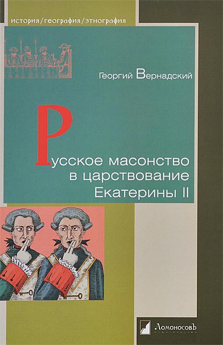 Георгий Вернадский Русское масонство в царствование Екатерины II работа над диким камнем масонство и общество в россии xviii века