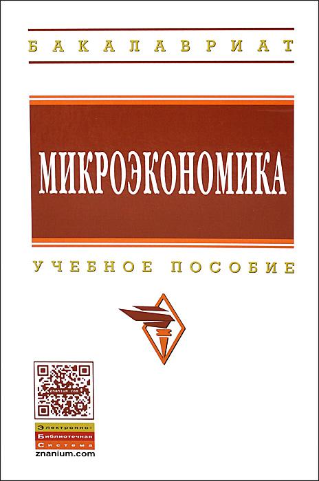 Микроэкономика. Учебное пособие введение в программирование учебное пособие