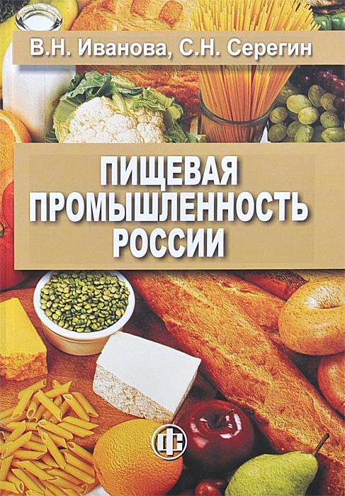 Пищевая промышленность России. Современное состояние, проблемы, ориентиры будущего развития. Учебное пособие