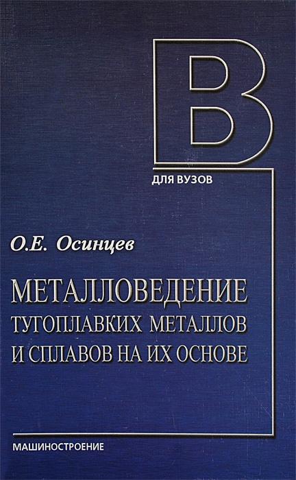 Металловедение тугоплавких металлов и сплавов на их основе. Учебное пособие