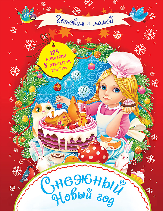 Купить Снежный Новый год (+ 124 наклейки и 8 открыток)
