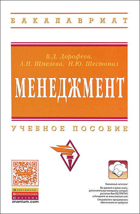 Zakazat.ru: Менеджмент. Учебное пособие. В. Д. Дорофеев, А. Н. Шмелева, Н. Ю. Шестопал