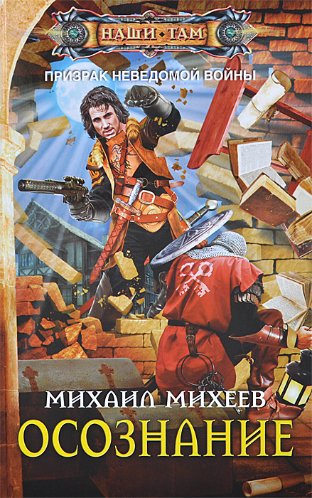 Михаил Михеев Осознание кто то рядом