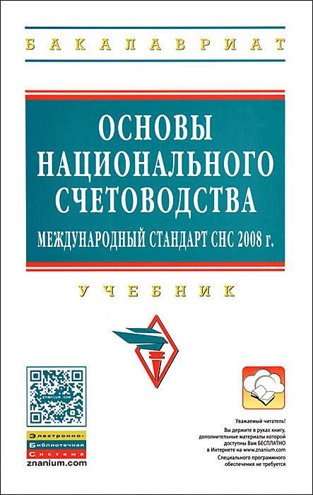 Основы национального счетоводства (международный стандарт СНС 2008 г.). Учебник