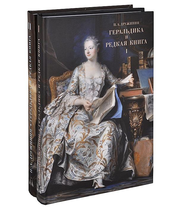 П. А. Дружинин Геральдика и редкая книга (комплект из 2 книг)