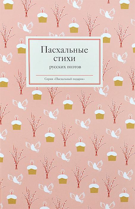 Пасхальные стихи русских поэтов полотенце для кухни арти м пасхальные традиции