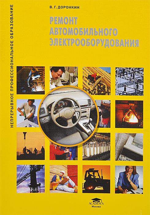 В. Г. Доронкин Ремонт автомобильного электрооборудования. Учеб пособие