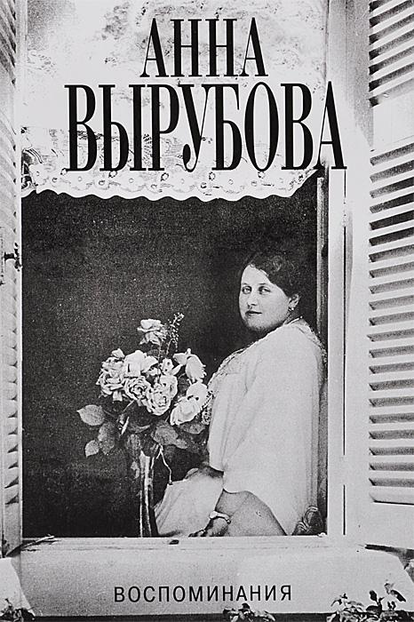 Анна Вырубова Анна Вырубова. Воспоминания анна игнатова вектор пластилина