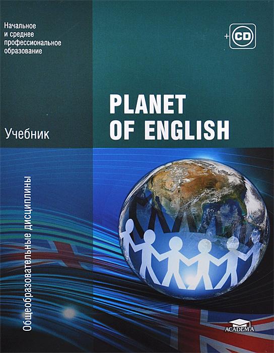 Учебник Английский язык 8 класс МЗ Биболетова НН