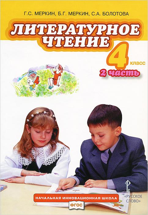 Г. С. Меркин, Б. Г. Меркин, С. А. Болотова Литературное чтение. 4 класс. Учебник. В 2 частях. Часть 2 мотта г wir 2 учебник