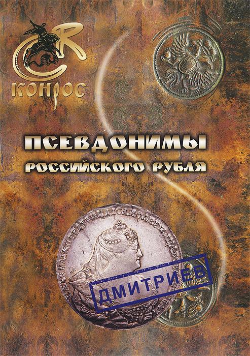 В. Е. Семенов, А. В. Валл Псевдонимы российского рубля серебряные монеты в украине