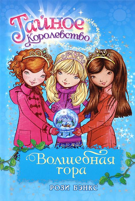 Рози Бэнкс Волшебная гора волшебная гора 2018 12 02t20 00
