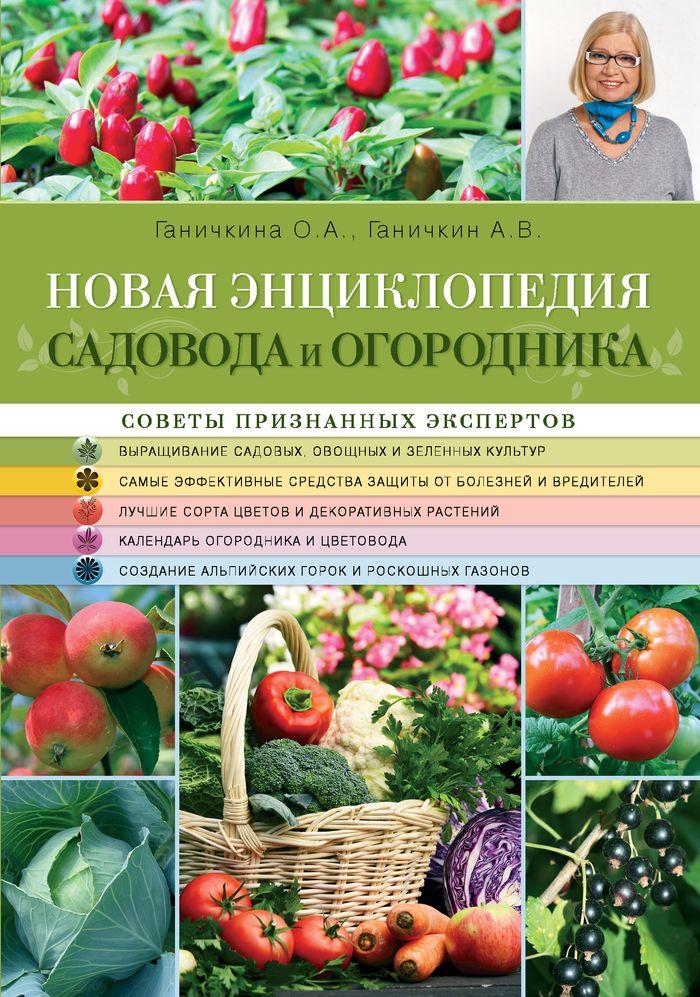 Ганичкина О.А., Ганичкин А.В. Новая энциклопедия садовода и огородника