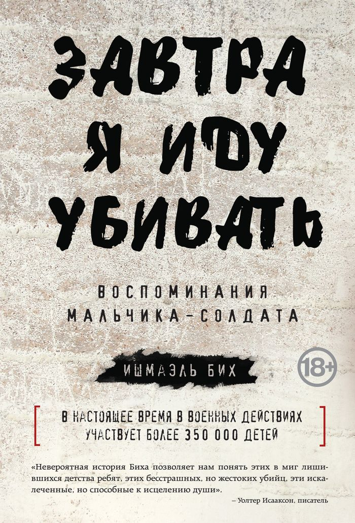 Zakazat.ru: Завтра я иду убивать. Воспоминания мальчика-солдата