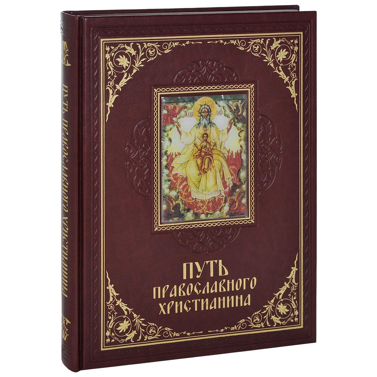Елена Прокофьева Путь православного христианина (подарочное издание) валентин дикуль упражнения для позвоночника для тех кто в пути