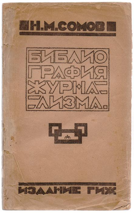 Библиография журнализма москва все для творчества